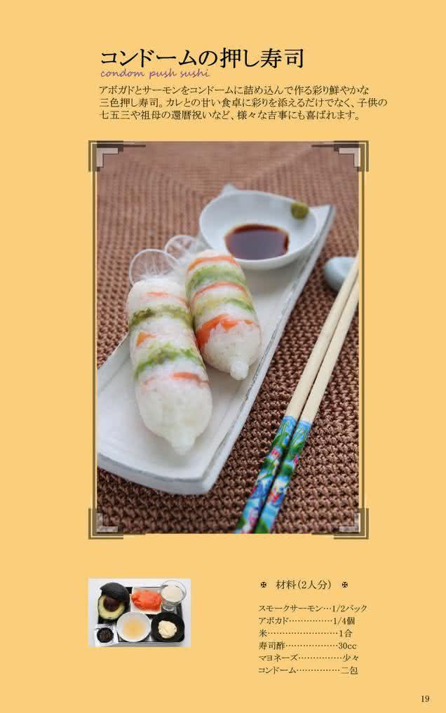 condom-cookbook, livro-de-receitas-japones, livro-de-receita-camisinha, comida-japonesa, produtos-bizarros-do-japao, por-que-nao-pensei-nisso 1