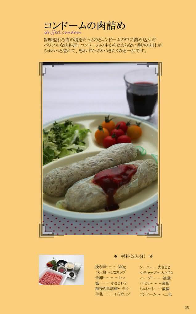 condom-cookbook, livro-de-receitas-japones, livro-de-receita-camisinha, comida-japonesa, produtos-bizarros-do-japao, por-que-nao-pensei-nisso 2